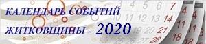 Каляндар падзей Жыткаўшчыны – 2019