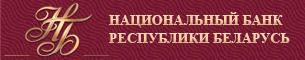 Нацыянальны банк Рэспублікі Беларусь