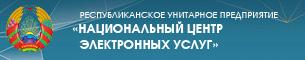 Рэспубліканскае ўнітарнае прадпрыемства «Нацыянальны цэнтр электронных паслуг»