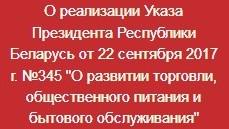 Аб рэалізацыі Указа Прэзідэнта Рэспублікі Беларусь ад 22 верасня 2017 г. № 345 «Аб развіцці гандлю, грамадскага харчавання і бытавога абслугоўвання»