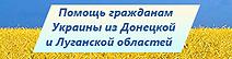 Дапамога грамадзянам Украіны з Данецкай і Луганскай абласцей
