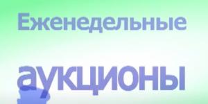 Продажа недвижимого государственного имущества на территории Республики  Беларусь